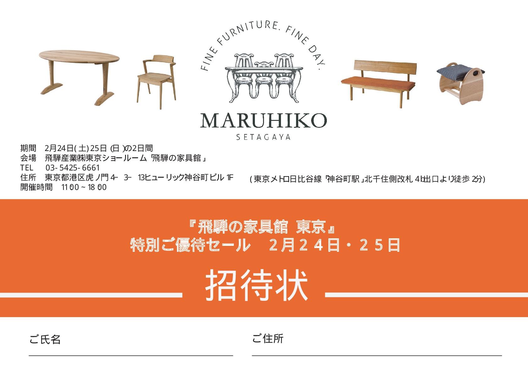 招待状.2pdf-001 (2)