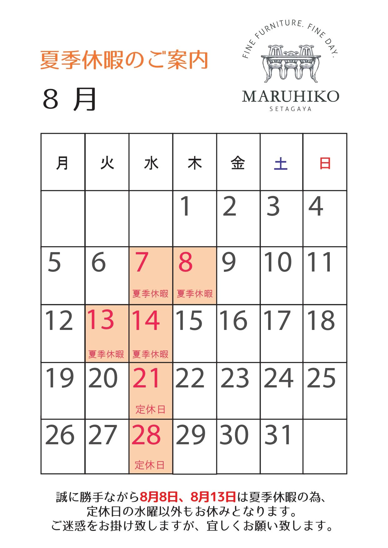 休館予定 [更新済み]_page-0001